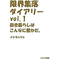 イケダハヤトの限界集落ダイアリー vol.1: 田舎暮らしはこんなに豊かだ。 (イケハヤ書房)