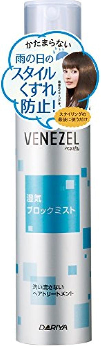 外国人応用スキルベネゼル 湿気ブロックミスト 120ml