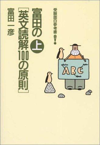 富田の英文読解100の原則 上の詳細を見る
