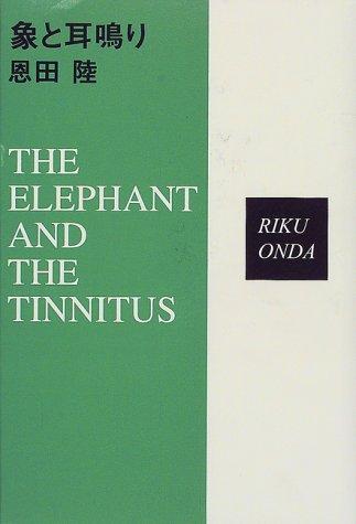象と耳鳴りの詳細を見る