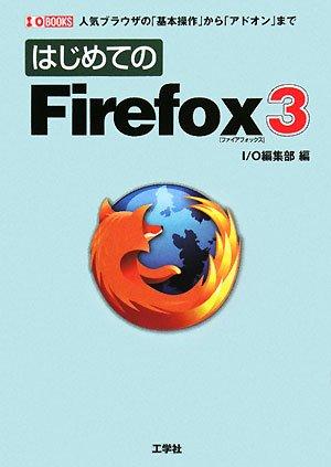 はじめてのFirefox3—人気ブラウザの「基本操作」から「アドオン」まで (I・O BOOKS)