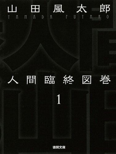 人間臨終図巻 1 (徳間文庫)の詳細を見る