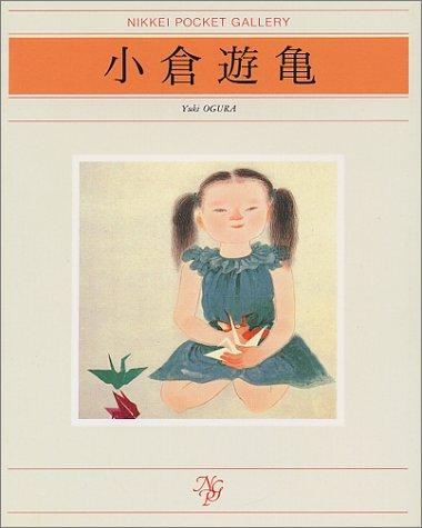 小倉遊亀 (日経ポケット・ギャラリー)