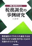 判例・裁決等からみた税務調査の事例研究