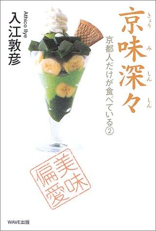 京味深々―京都人だけが食べている〈2〉の詳細を見る