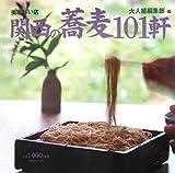 関西の蕎麦101軒—美味しい店