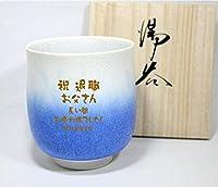 純金金粉メッセージ名入れ湯呑み有田焼藍染水滴(小)