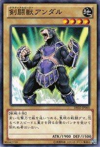 【 遊戯王 】 [ 剣闘獣アンダル ]《 デュエリストエディション 2 》 ノーマル de02-jp065 シングル カード