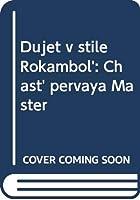 Dujet v stile Rokambol': Chast' pervaya Master