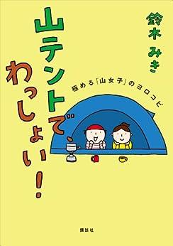 [鈴木みき]の山テントで、わっしょい! 極める「山女子」のヨロコビ