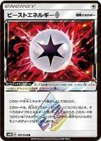 ポケモンカードゲーム/PK-SM8B-147 ビーストエネルギーPS PR