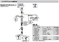 三栄水栓[SANEI] 部材【MA60-315X】上付吐水口