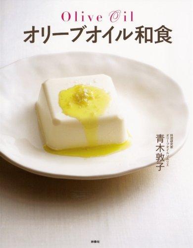 オリーブオイル和食の詳細を見る