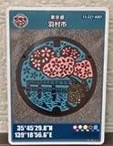 マンホールカード 第3弾 第三弾 東京都 羽村市
