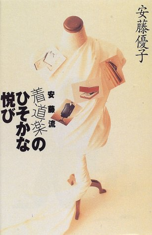 安藤優子 安藤流 着道楽のひそかな悦び