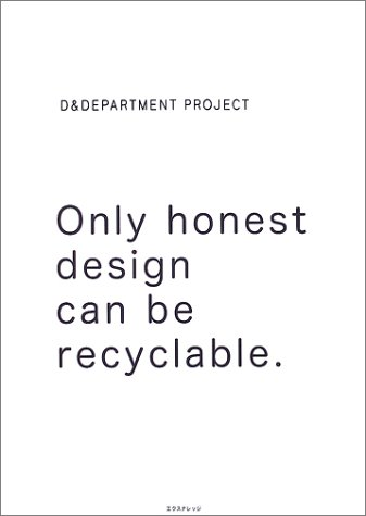 Only honest design can be recyclable.の詳細を見る