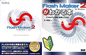 Flash Maker 2 for Windows + ガイドブック付