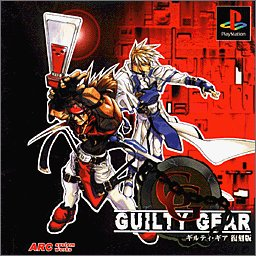 GUILTY GEAR 復刻版