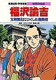 福沢諭吉―文明開化につくした教育者 (学習漫画 世界の伝記)