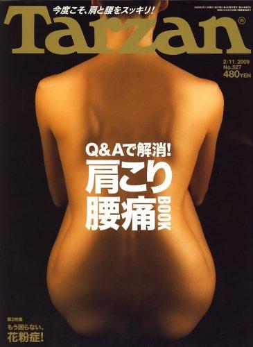 Tarzan (ターザン) 2009年 2/11号 [雑誌]の詳細を見る