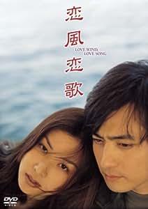 恋風恋歌 [DVD]