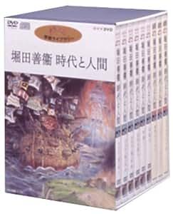 堀田善衞 時代と人間 [DVD]