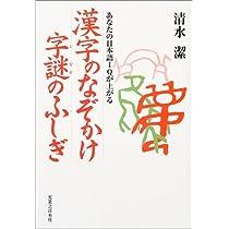 漢字のなぞかけ字謎のふしぎ―あなたの日本語IQが上がる
