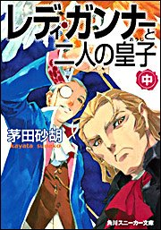 レディ・ガンナーと二人の皇子 (中) (角川スニーカー文庫)の詳細を見る