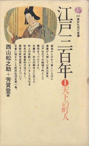 江戸三百年〈1〉天下の町人 (1975年) (講談社現代新書)