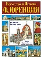 Firenze. Ediz. russa