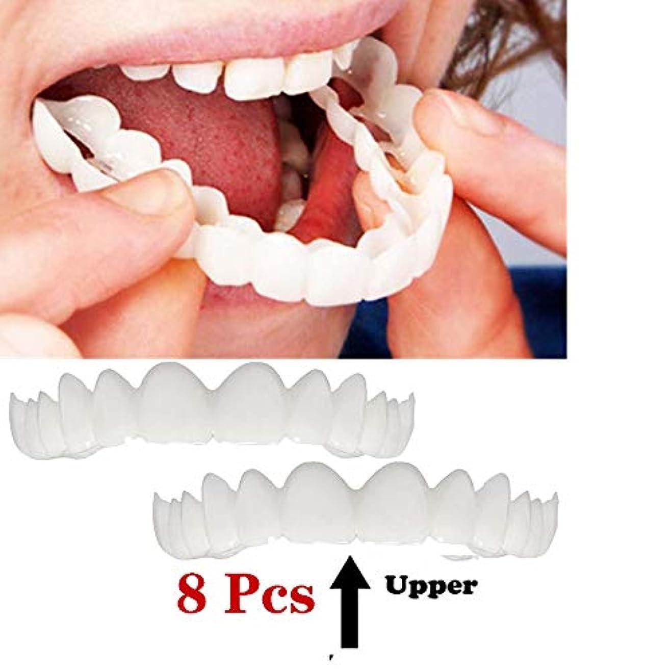 遅い体操更新8ピース突き板歯仮化粧品歯義歯歯模擬ブレースアッパーブレースホワイトニング歯スナップキャップインスタント快適なフレックスパーフェクトベニア