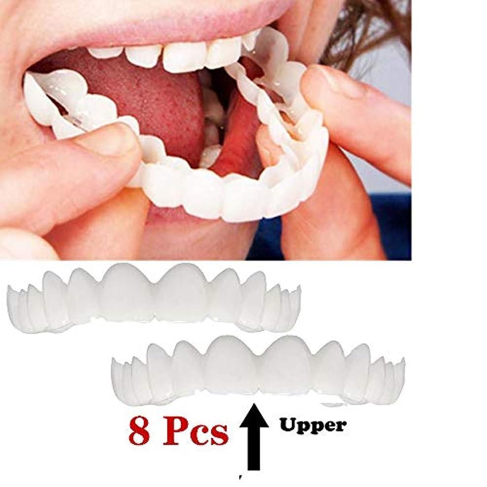 高めるアドバイス流暢突き板歯の一時的な化粧品の歯義歯の歯シミュレートされたブレースアッパーブレースホワイトニングの歯の美しい快適さフィットフレックス化粧品の歯義歯の歯トップ化粧品のベニヤ