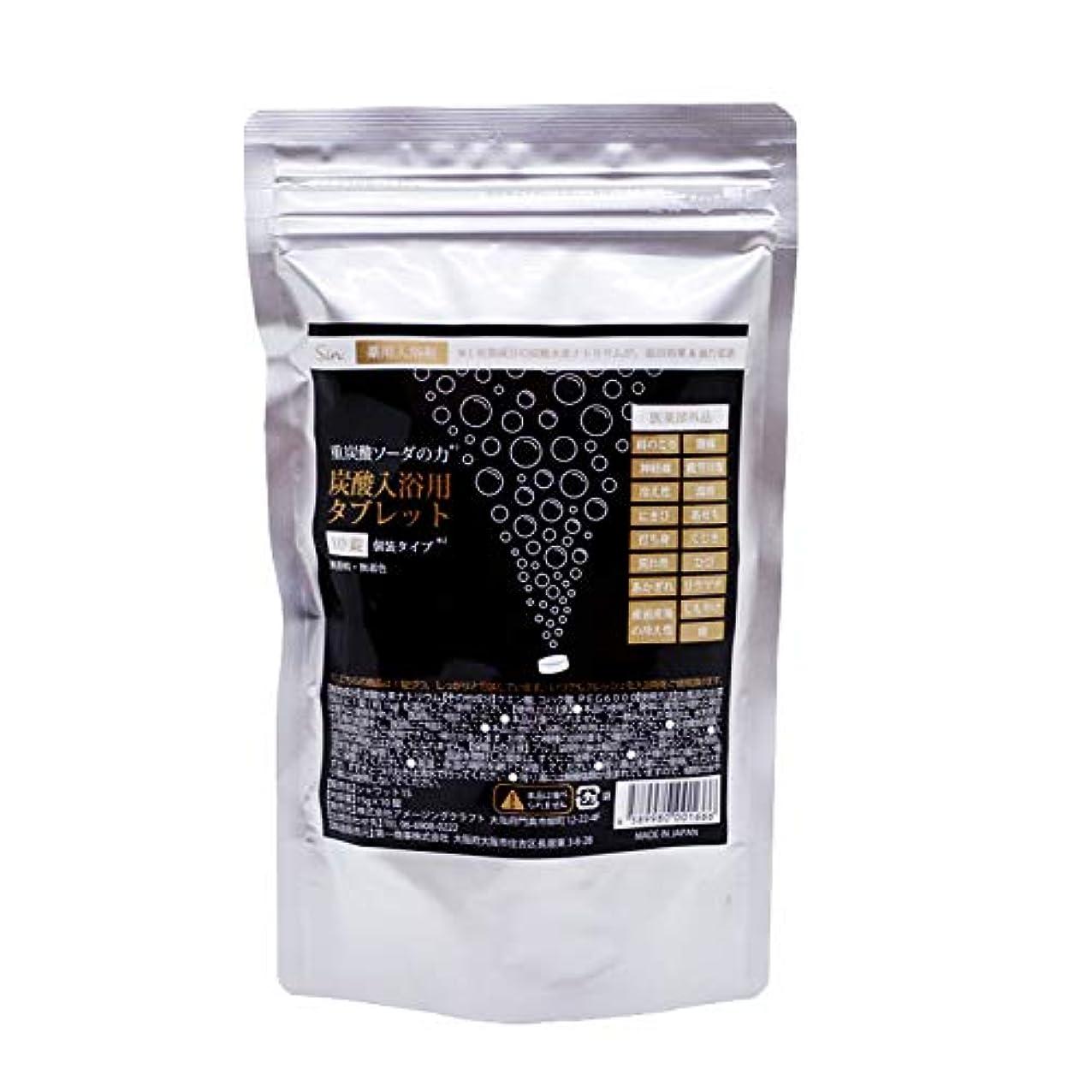 区別するフェローシップ縫うSin 薬用重炭酸入浴剤タブレット 15g×10錠 バリア個装タイプ 無添加 医薬部外品