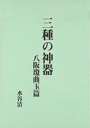 三種の神器 八阪瓊曲玉篇
