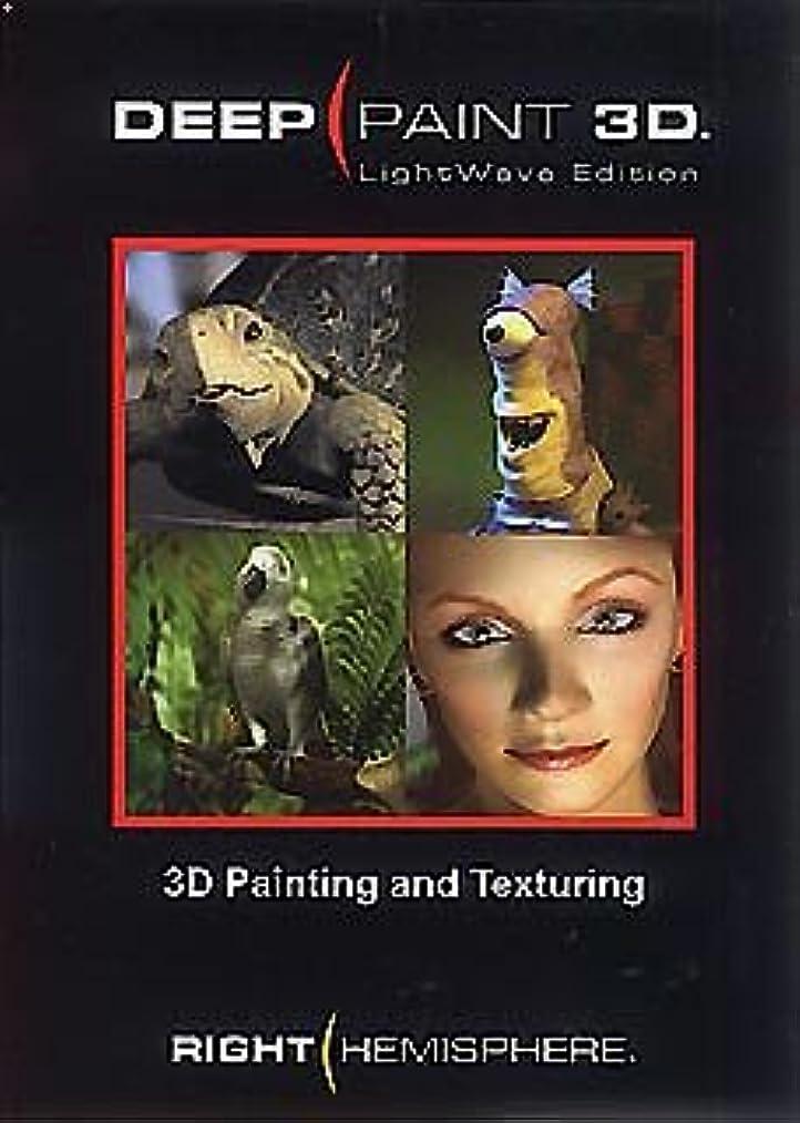 Deep Paint 3D LightWave Edition