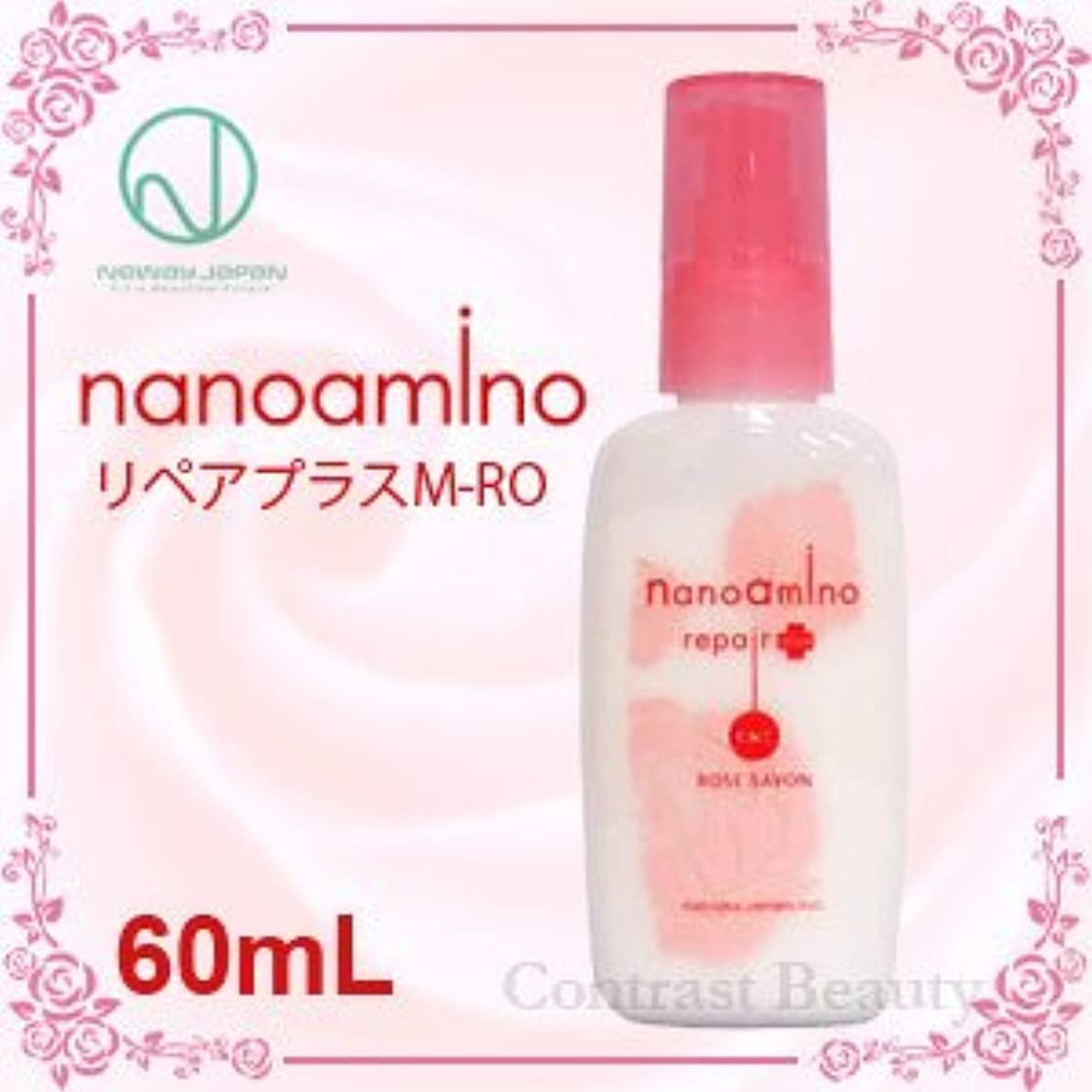 コントロール定数高尚な【X3個セット】 ニューウェイジャパン ナノアミノ リペアプラスM-RO 60ml