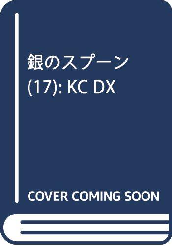 銀のスプーン(17): KC DX