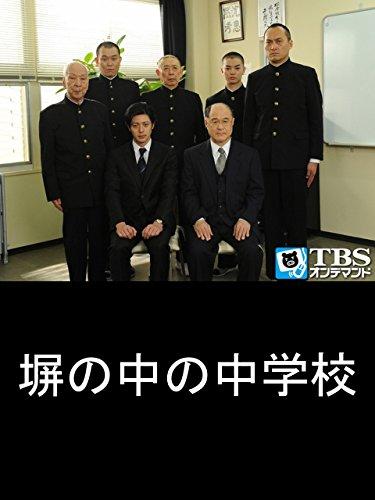 塀の中の中学校【TBSオンデマンド】