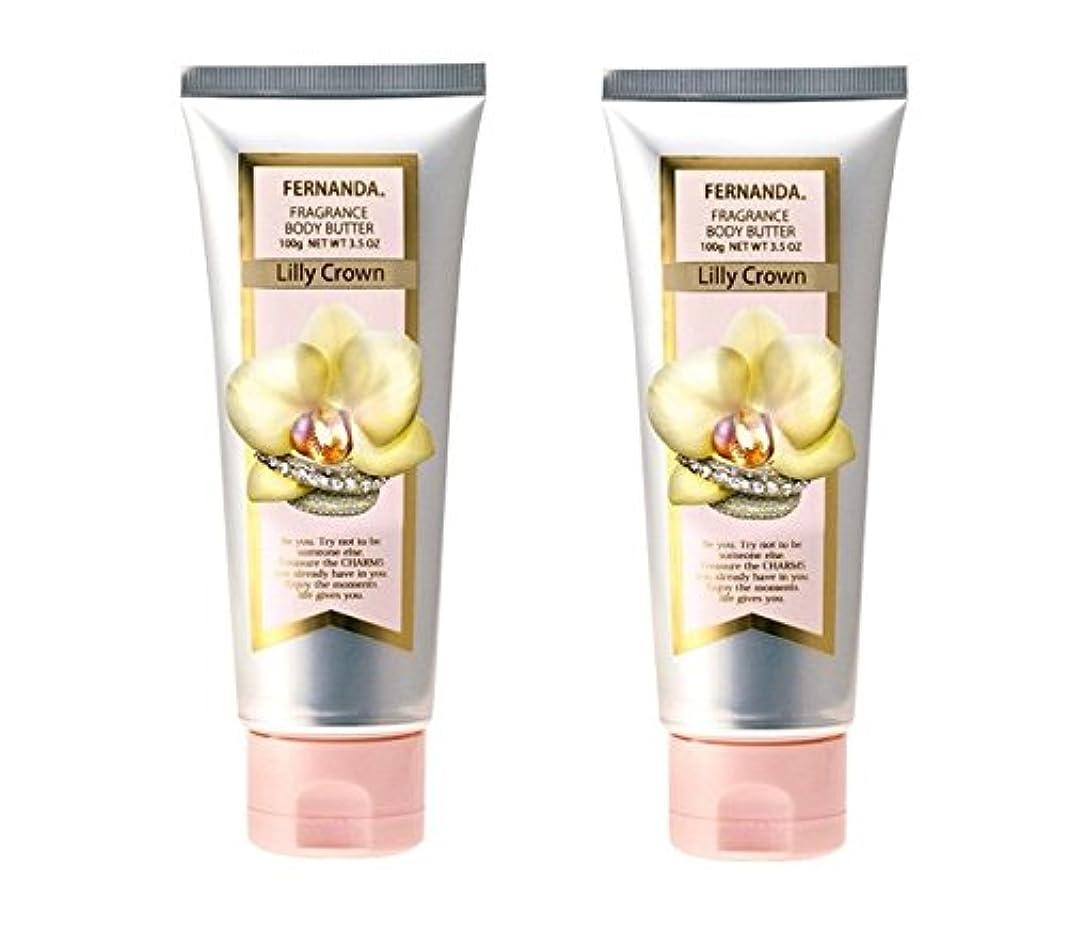 広がりドキドキタフFERNANDA(フェルナンダ) Body Butter Lilly Crown (ボディ バター リリークラウン)×2個セット