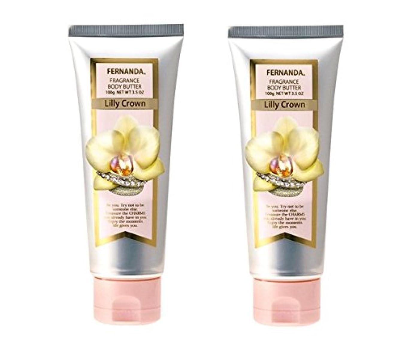 本会議変な汗FERNANDA(フェルナンダ) Body Butter Lilly Crown (ボディ バター リリークラウン)×2個セット