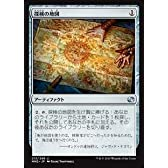 MTG 茶(アーティファクト) 日本語版 探検の地図 MM2-213 アンコモン