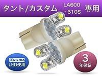 彩LED工房 ダイハツ タント カスタム専用 ナンバー灯 ライセンス 日亜 LED T10 2個セット 車検対応 日本製 3年保証 (2発タイプ)