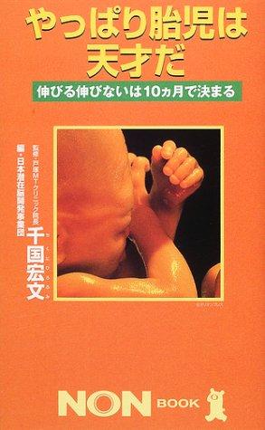 やっぱり胎児は天才だ―伸びる伸びないは10カ月で決まる (ノン・ブック)の詳細を見る