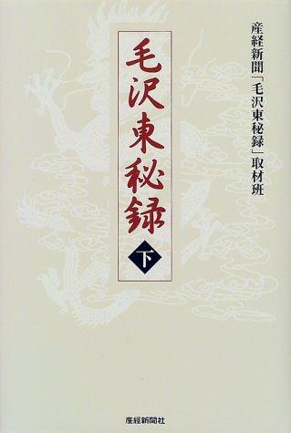 毛沢東秘録〈下〉の詳細を見る