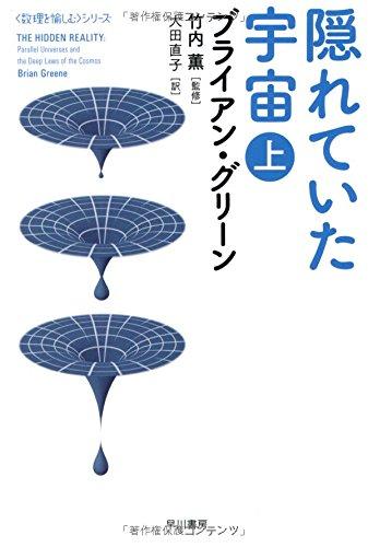 隠れていた宇宙 上 (ハヤカワ文庫 NF)の詳細を見る
