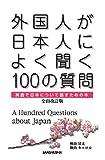 外国人が日本人によく聞く100の質問 全面改訂版