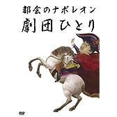 都会のナポレオン [DVD]