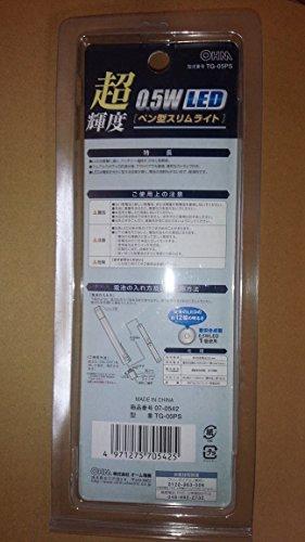 オーム電機 超輝度 0.5W LED ペン型スリムライト 豊田合成製LED使用 TG-05PS