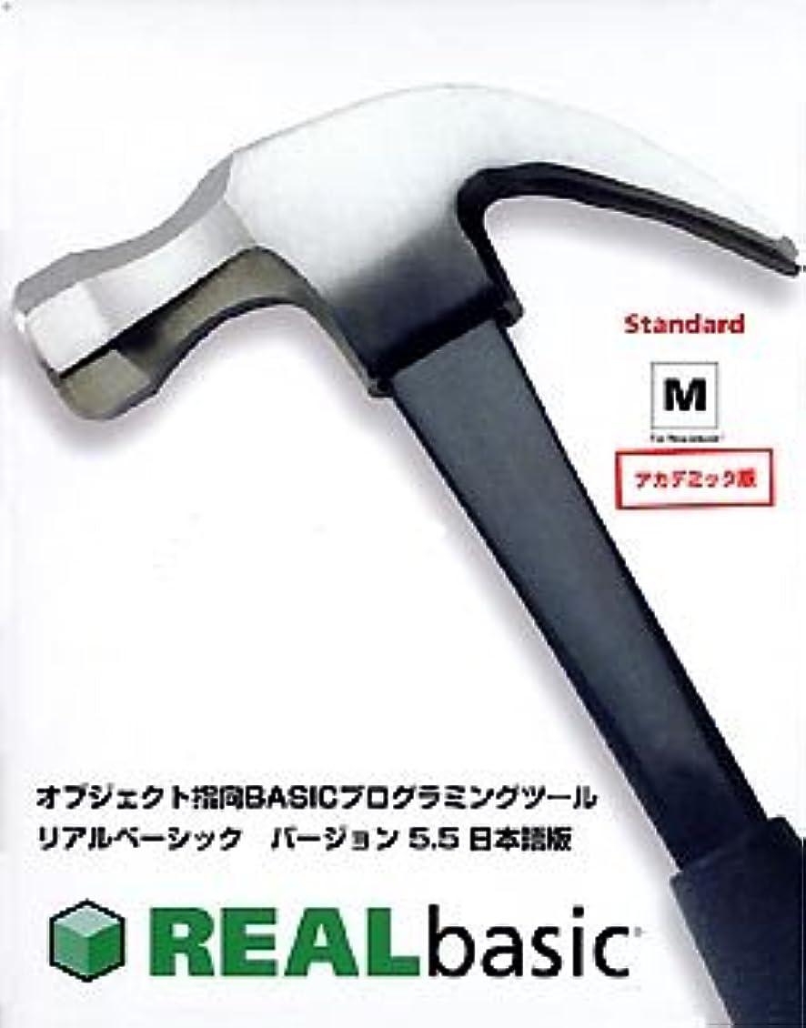 徹底的に商業のわざわざREALbasic 5.5 Standard for Macintosh 日本語版 アカデミック版