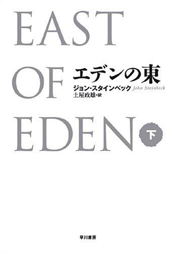 エデンの東(下)の詳細を見る